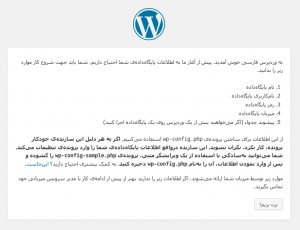 ایجاد فایل wp-config.php